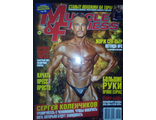 "Журнал ""Muscle and Fitness""  №3 - 2014"