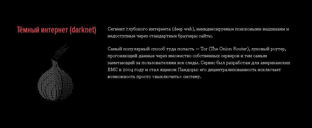 Darknet сайты что это браузер тор официальный сайт 64 бит гирда