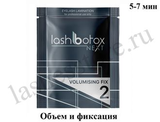 Состав Lash Botox Next №2 «Volumising Fix» (1,5 мл)