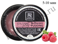 "Кремовый ремувер Barbara ""Rasberry Pudding"", Малина (15 г)"