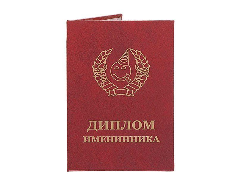 Диплом именинника купить в Киеве Украина Подарки с приколом на  Поиск по каталогу