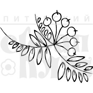 Штамп для скрапбукинга ветка рябины