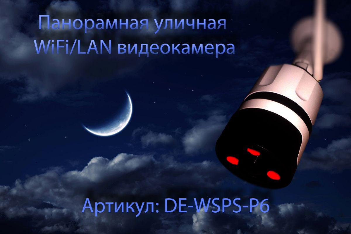 Обзор профессиональной уличной панорамной WiFi/LAN видеокамеры Артикул: DE-WSPS-P6  с встроенным вид