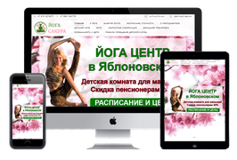 Сайт Йога-центра https://sakura-club.ru/