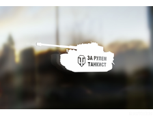 Наклейка World of Tanks За Рулем Танкист