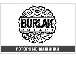 Тату машинки Burlak Tattoo Machines