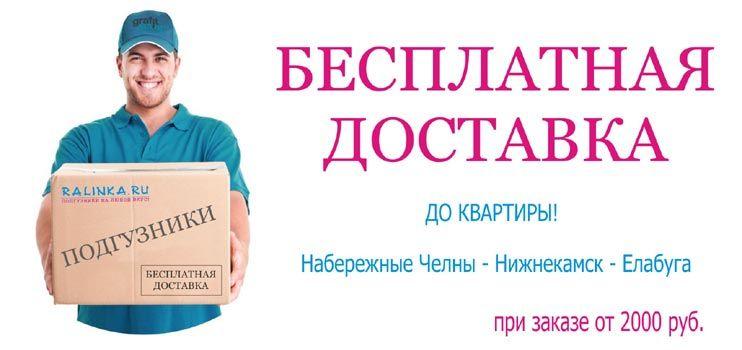 Бесплатная доставка подгузников, трусиков  Набережные Челны, Елабуга,  Нижнекамск e82b646b80b