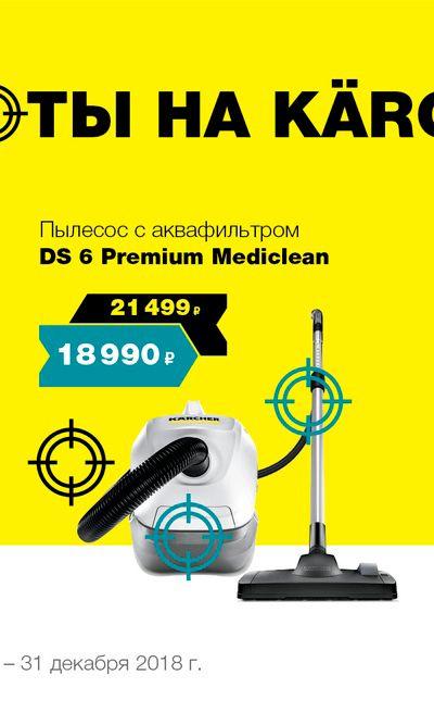 Пылесос с аквафильтром Karcher DS 6 Premium MediClean - Артикул 1.195-241.0