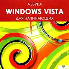 Азбука Windows Vista для начинающих CD-ROM
