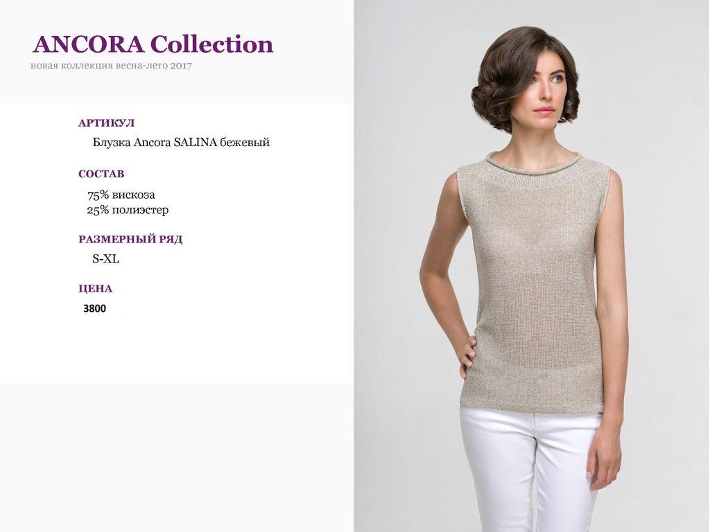 fd5a9e0428a Польская блузка 2017 Анкора Салина от производителя женской одежды Польши Ancora  купить
