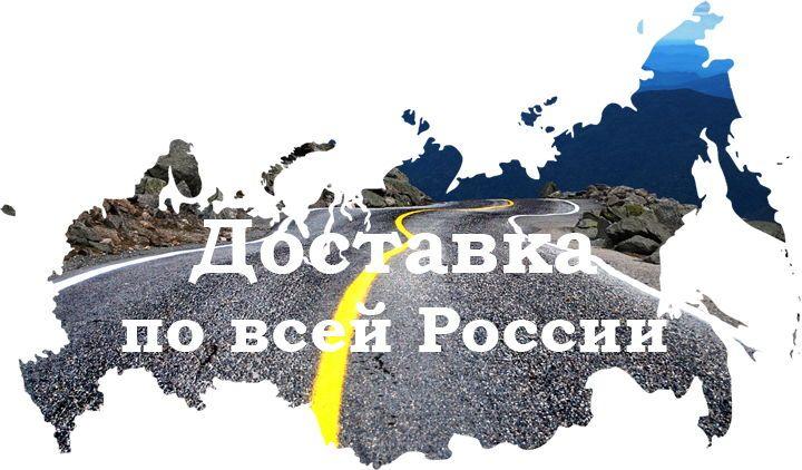 b009c7f3c069 Доставка по всей России - БЕСПЛАТНО! Оплатить заказ можно при получении  курьеру.