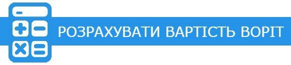 Зсувні ворота металева фільонка Івано-Франківськ