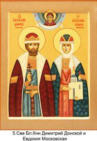 Картинки дмитрий донской и евдокия московская, поздравление