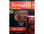 "Журнал с моделью ""Ferrari Collection"" №29. Феррари 360 GT Challenge"