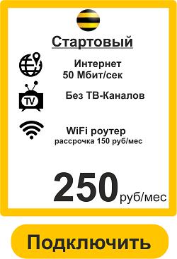 Подключить недорогой Интернет домой в Вологде от Билайн