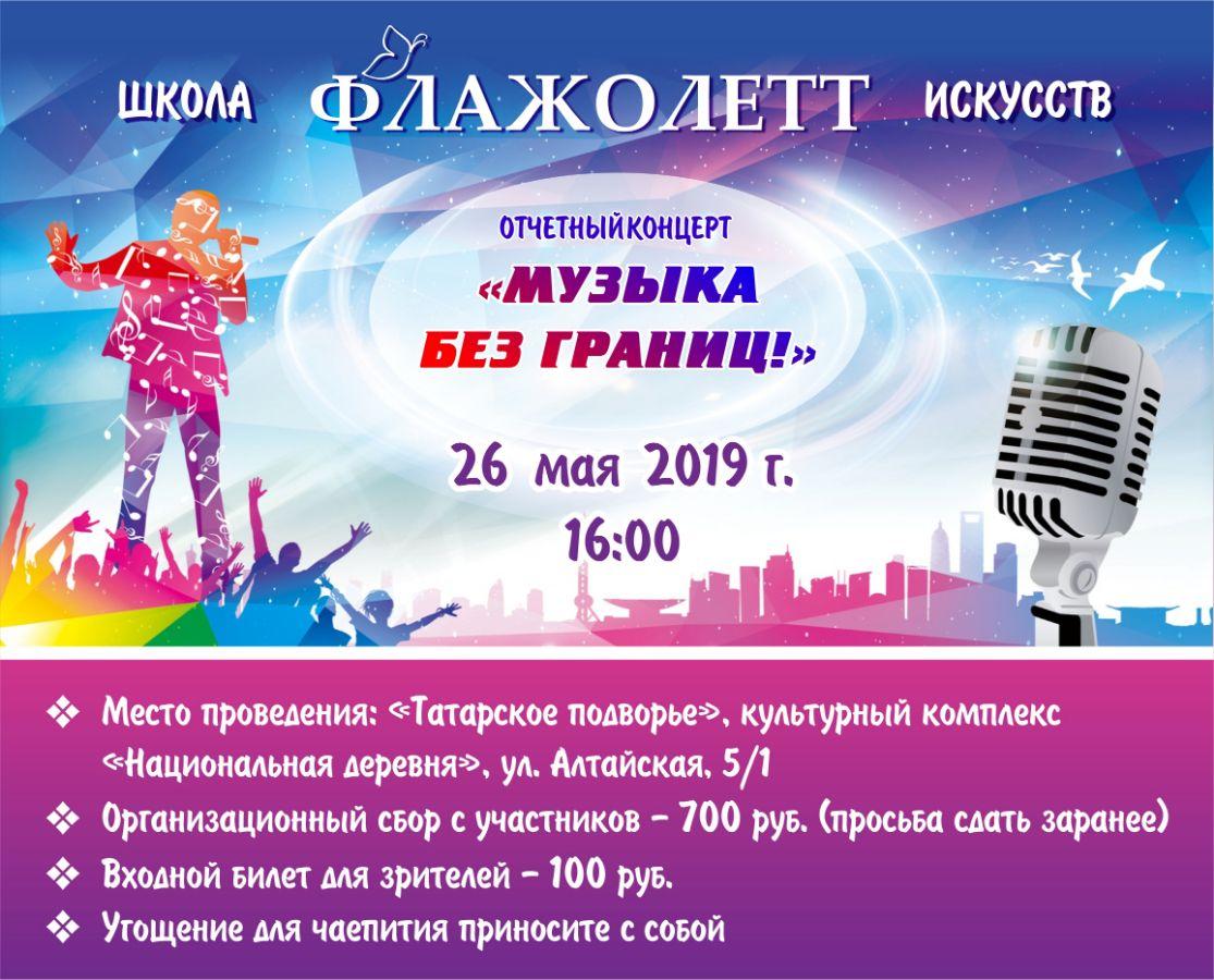 розыгрыш призов по билетам на концерт