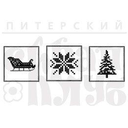 Штамп норвежская вышивка дюймы Саночки, звезда, елочка