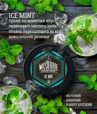 Табак Must Have Ice Mint (Ледяная мята)
