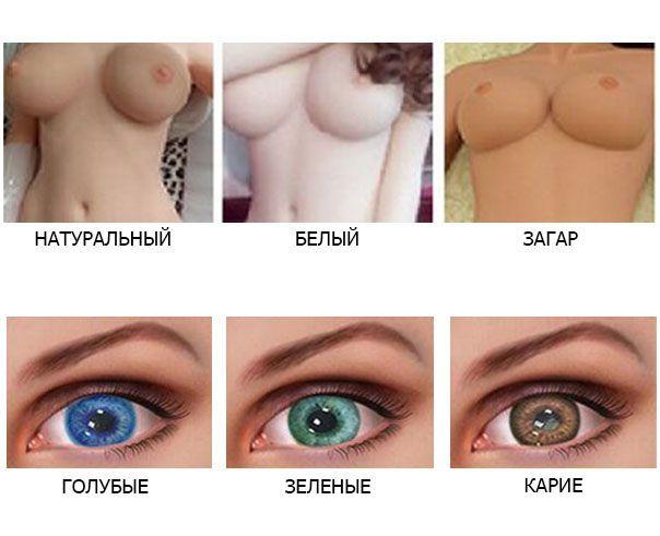 Выберите цвет глаз и цвет кожи
