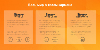Wi-Fi реле SonoFF World On Dual