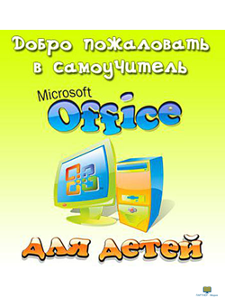 DVD-ROM Самоучитель Microsoft Office для детей (Word, Excel, Access PowerPoint) пошаговая интерактив