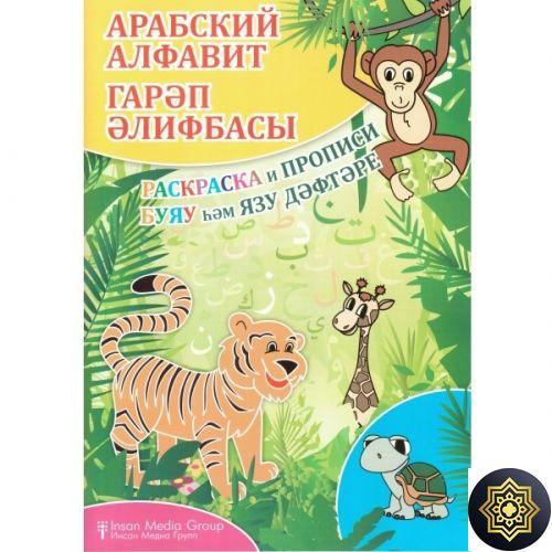 Книги для Детей - Арабский алфавит. Раскраска и прописи