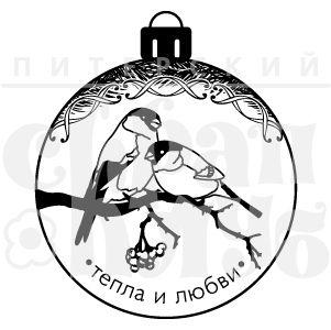 "ФП штамп ""шар Тепла и любви"""
