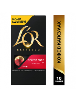 Кофе в капсулах L'OR Nespresso Splendente*, 10 порций