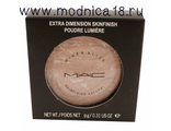 Румяна MAC Extra Dimension Skinfinish pouder Lumiere