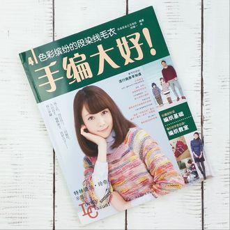 серии журналов спицы крючок товар