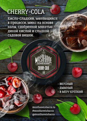 Табак Must Have Cherry Cola Вишня Кола 125 гр