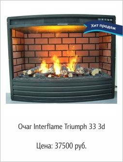 ОЧАГ INTERFLAME TRIUMPH 33 3D