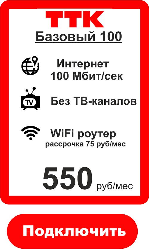 Подключить Интернет в Иваново 100 Мбит - ТТК