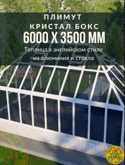 Теплица из стекла и алюминия ПЛИМУТ КРИСТАЛ БОКС 6000 х 3500 - Красивые теплицы