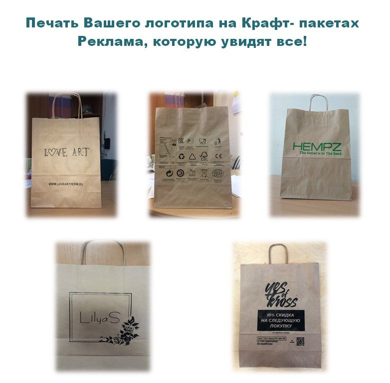 Печать логотипа на крафт пакете фотографам