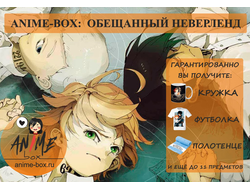 ОБЕЩАННЫЙ НЕВЕРЛЕНД (Yakusoku no Neverland)