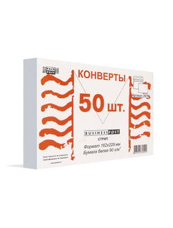 Конверты Белый C5, стрип, BusinessPost, 162х229 50шт/уп 2878