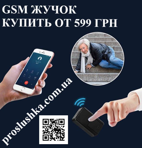 132390649f71 Жучки для прослушки купить в Украине