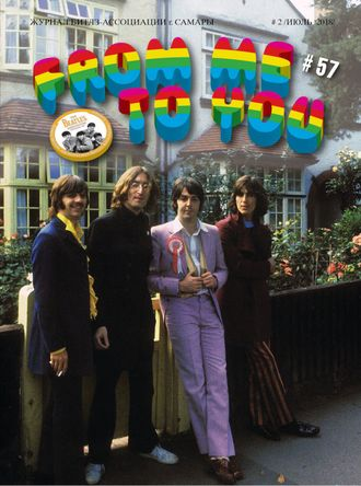 FROM ME TO YOU Magazine № 57 Beatles Cover Русские музыкальные журналы, Intpressshop