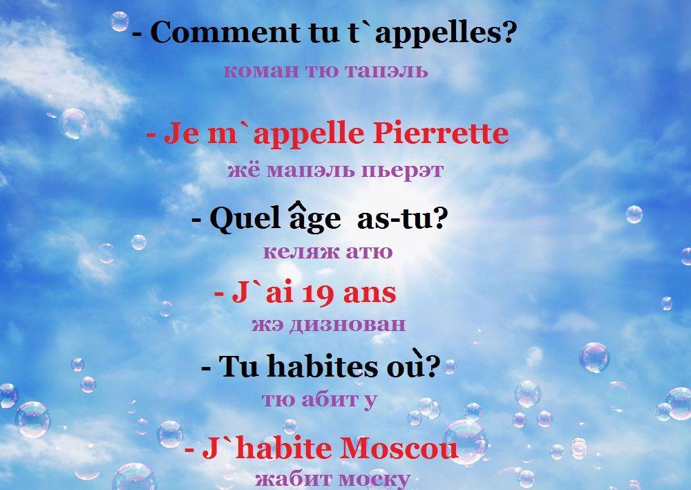 Знакомство французский на диалог
