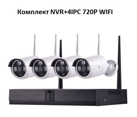 NVR+4IPC 720P WIFI