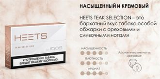 Табачные стики iqos heets selection оптовая покупка табака москва