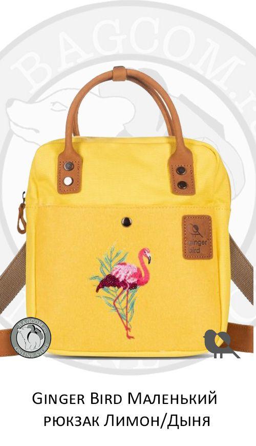 Маленький рюкзак желтого цвета Ginger Bird из новой фруктовой коллекции