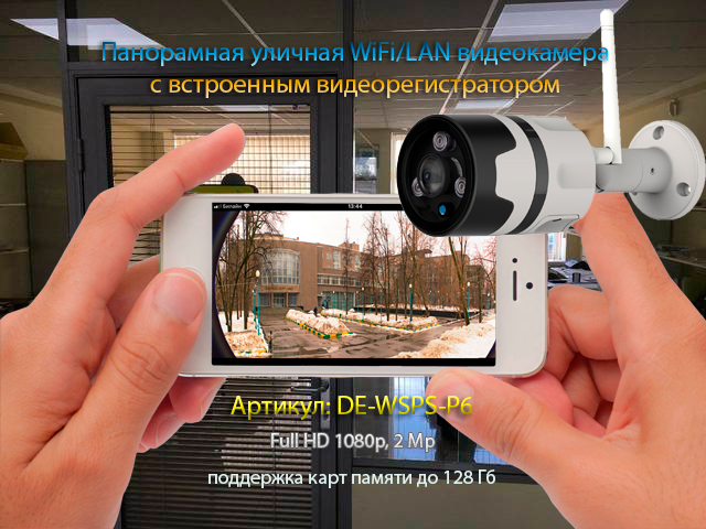 Панорамная уличная WiFi/LAN видеокамера с DVR. Full HD 1080p, 2 Mp