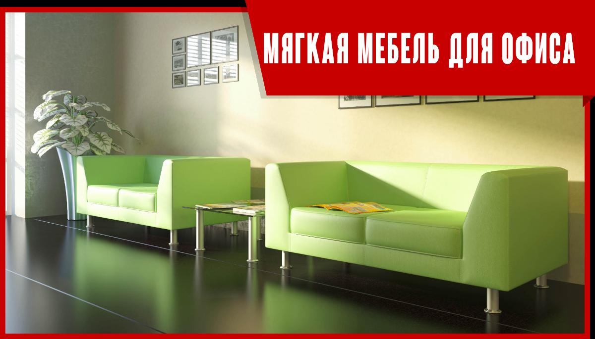 Купить мягкую мебель для офиса