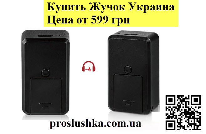 1ac3f3e27670 Жучки для прослушки купить Украина Жучки для прослушки купить в Украине
