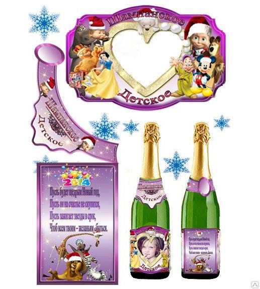 Картинки на шампанское с рождением