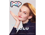 POP Magazine № 37 Autumn-Winter 2018 Lulu Cover Иностранные журналы Photo Fashion, Intpressshop