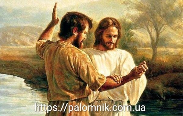 Хрещення Іісуса в Йордані Предтечею фото