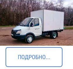 Грузоперевозки ГАЗель 3 метра